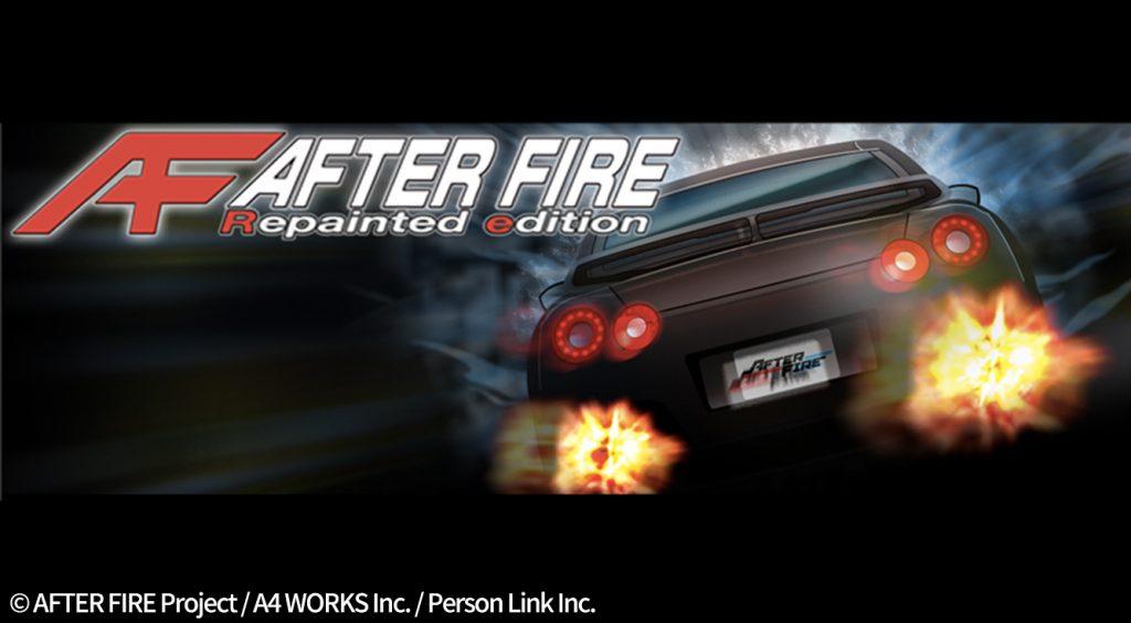【事前予約】チューニングでレース最速を極めろ!【AFTER FIRE Re】