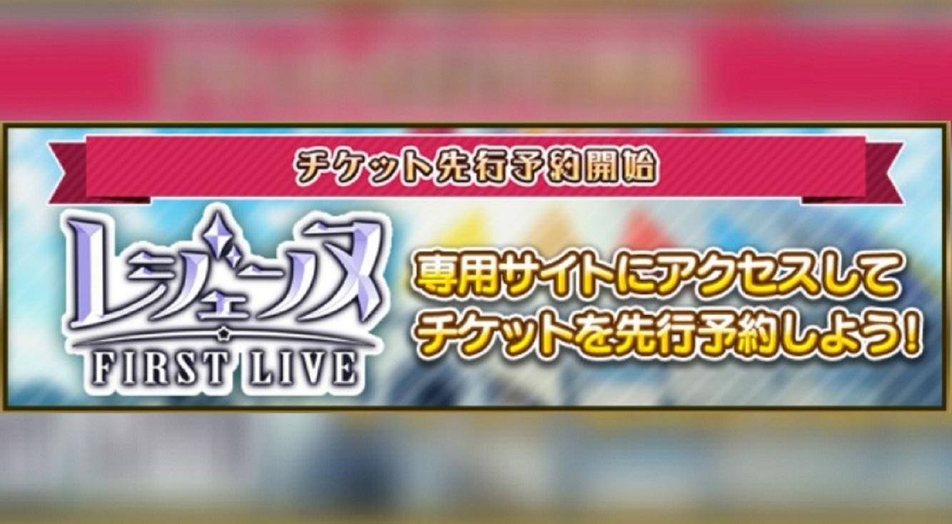「レジェンヌ FIRST LIVE」先行予約開始!! 七瀬りりこさん・RiRiKAさんなど豪華出演者。ゲーム新イベも開催中♪