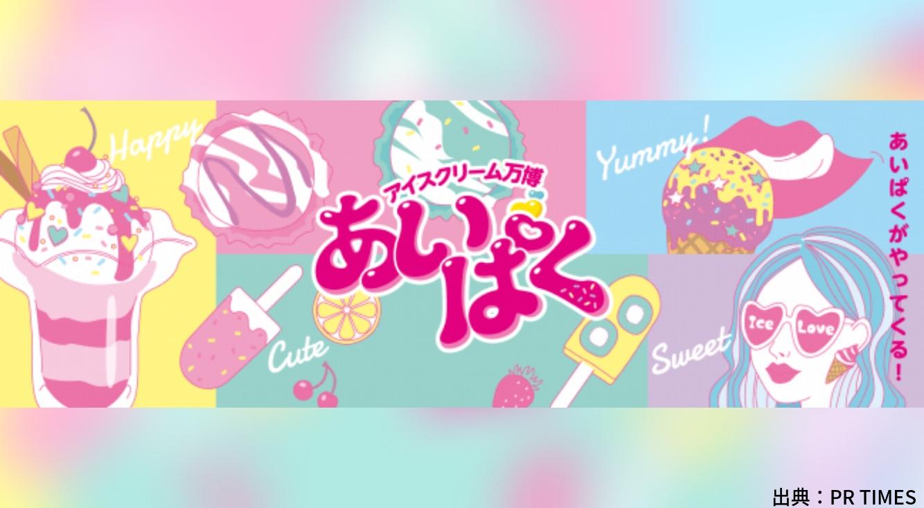 日本最大級のアイスクリームイベント『あいぱく』がまた銀座にやってくる♡