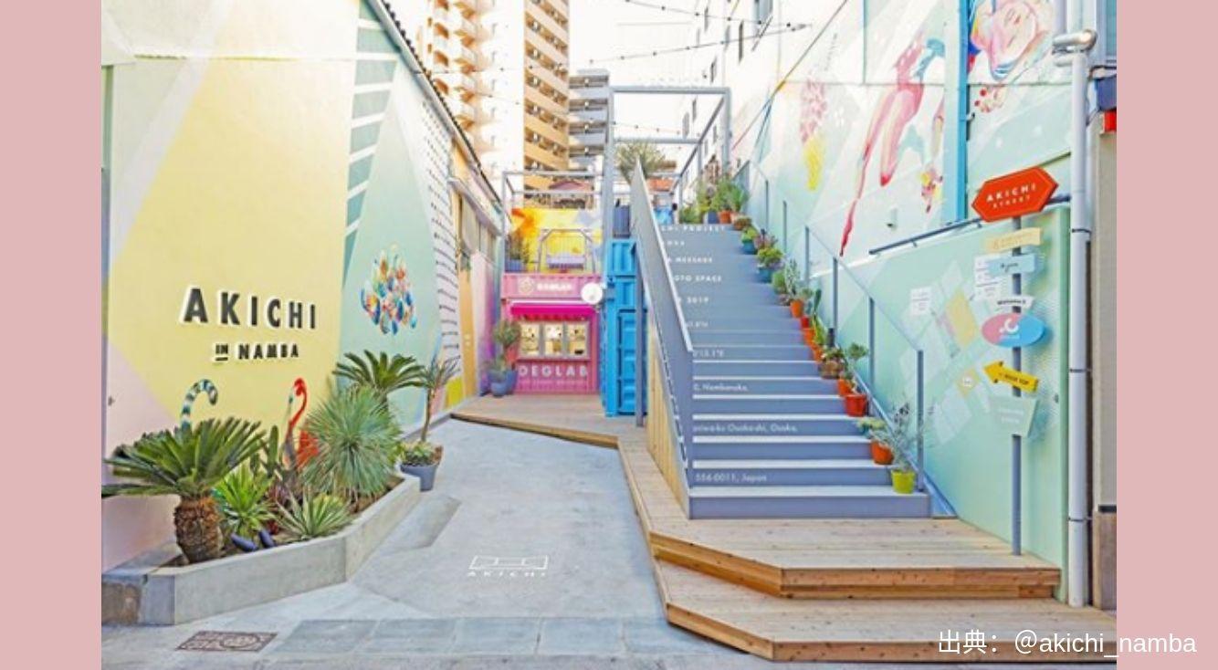 大阪で話題♡スイーツとアートが同時に楽しめる空間『AKICHI』