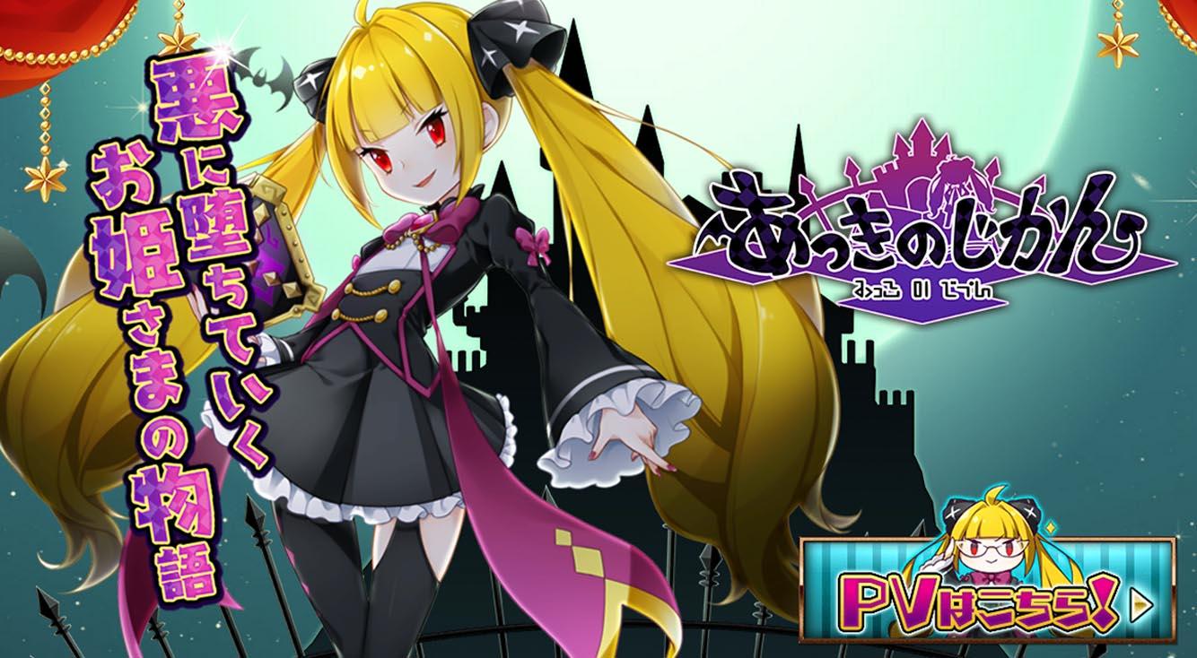 ハロウィン感満載! キュート系ゴシックホラー(?)RPG【あっきのじかん】
