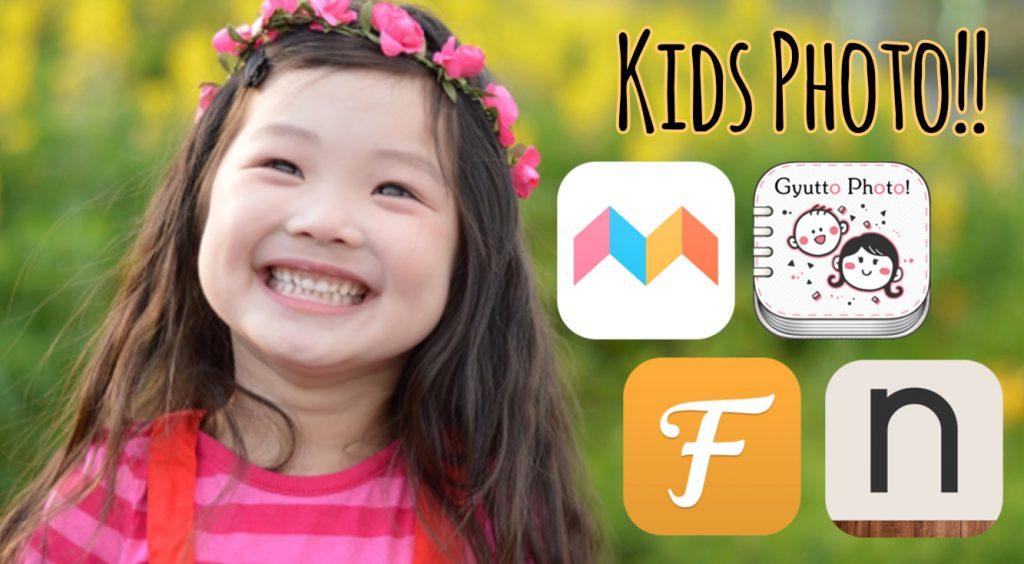 増えまくる子どもの写真はアプリで整理【使って良かったフォトアルバム4選】