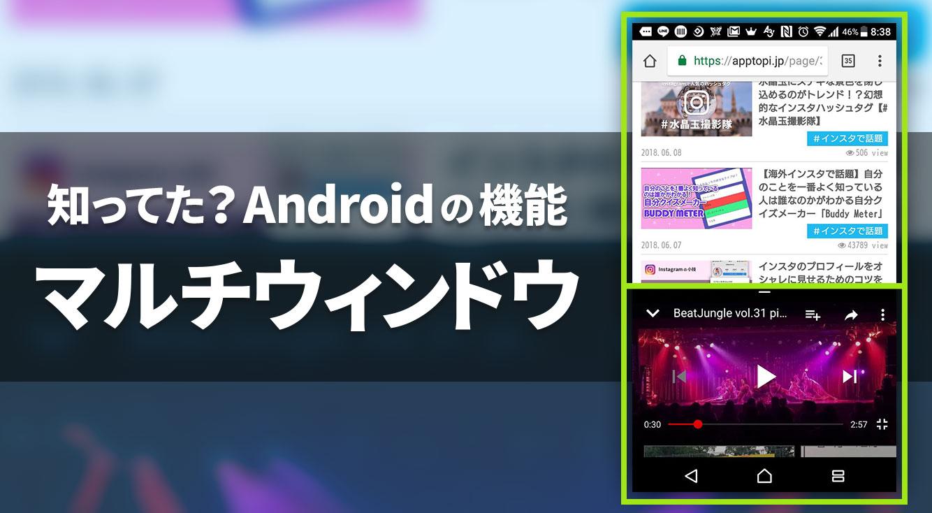 知ってた? Androidの「マルチウィンドウ機能」で、2アプリ同時の時短快適ライフ☆