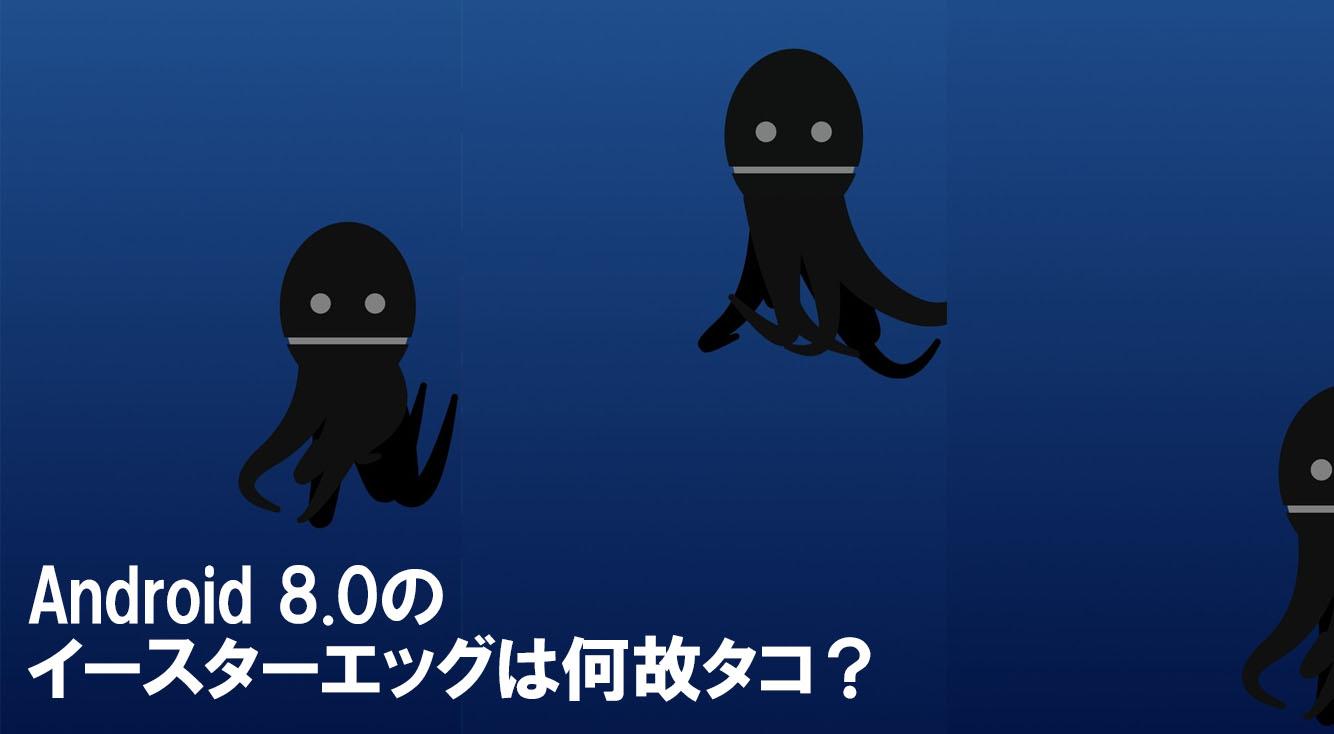 Android 8.0のイースターエッグは何故タコ(Octopus)なのか?遊び方も解説!