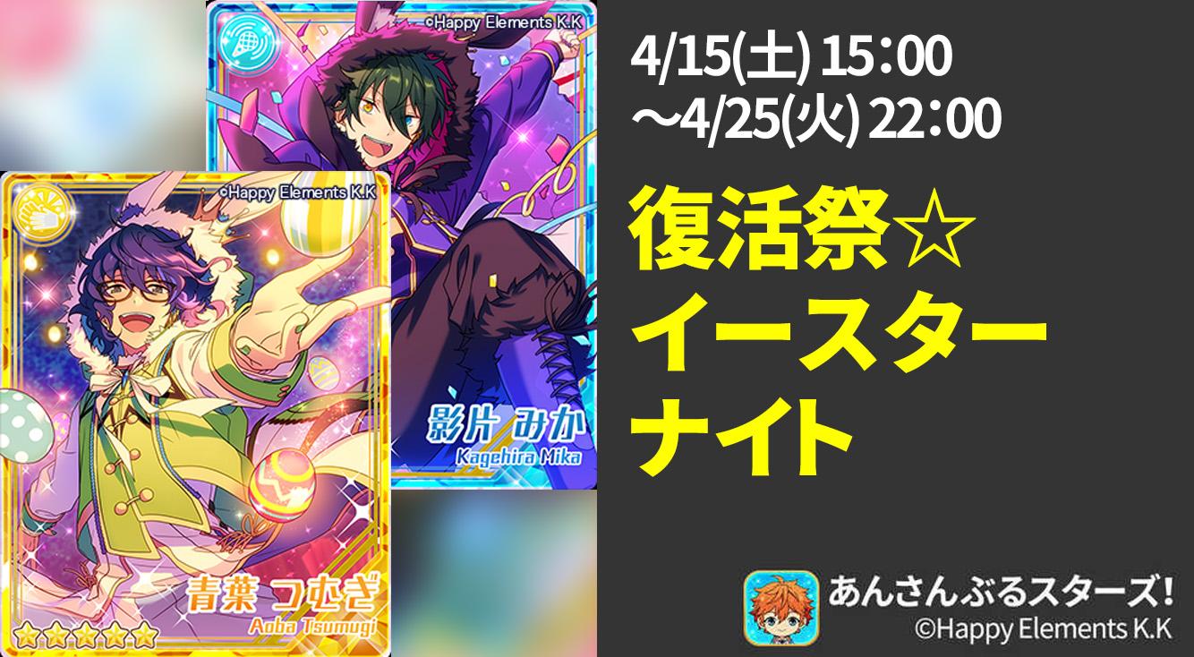 復活祭☆イースターナイト