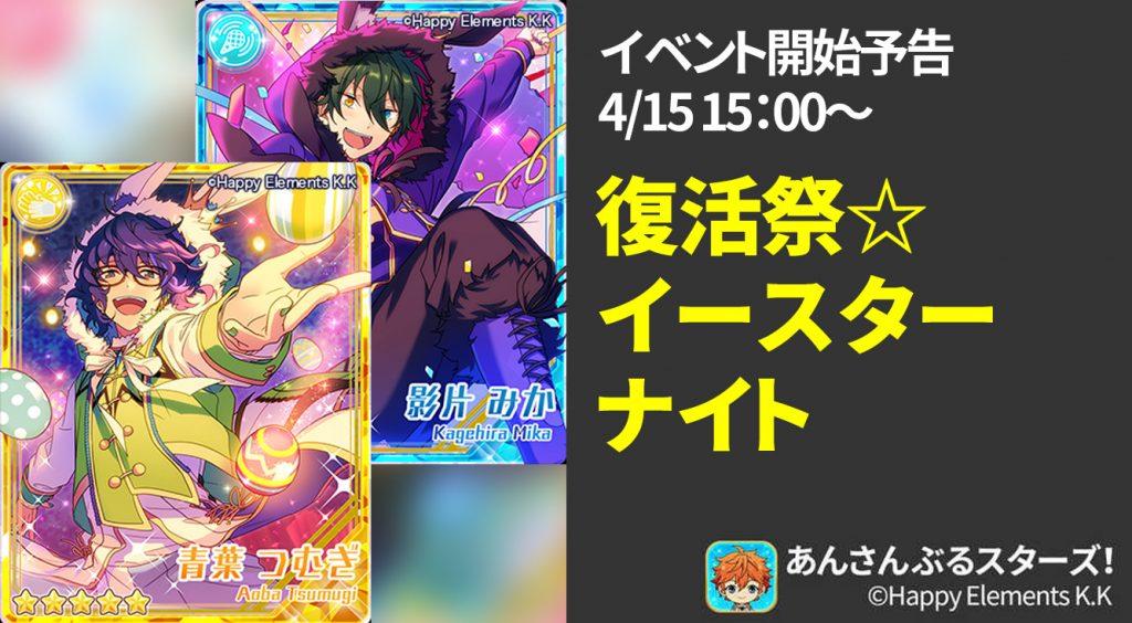 バニつむぎ&バニみか! 次回イベントはイースターナイト☆【あんスタ】