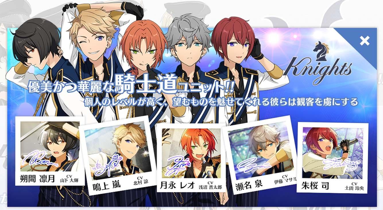期間限定!☆3以上のKnights確定無料スカウト登場 【あんさんぶるスターズ!】 :PR