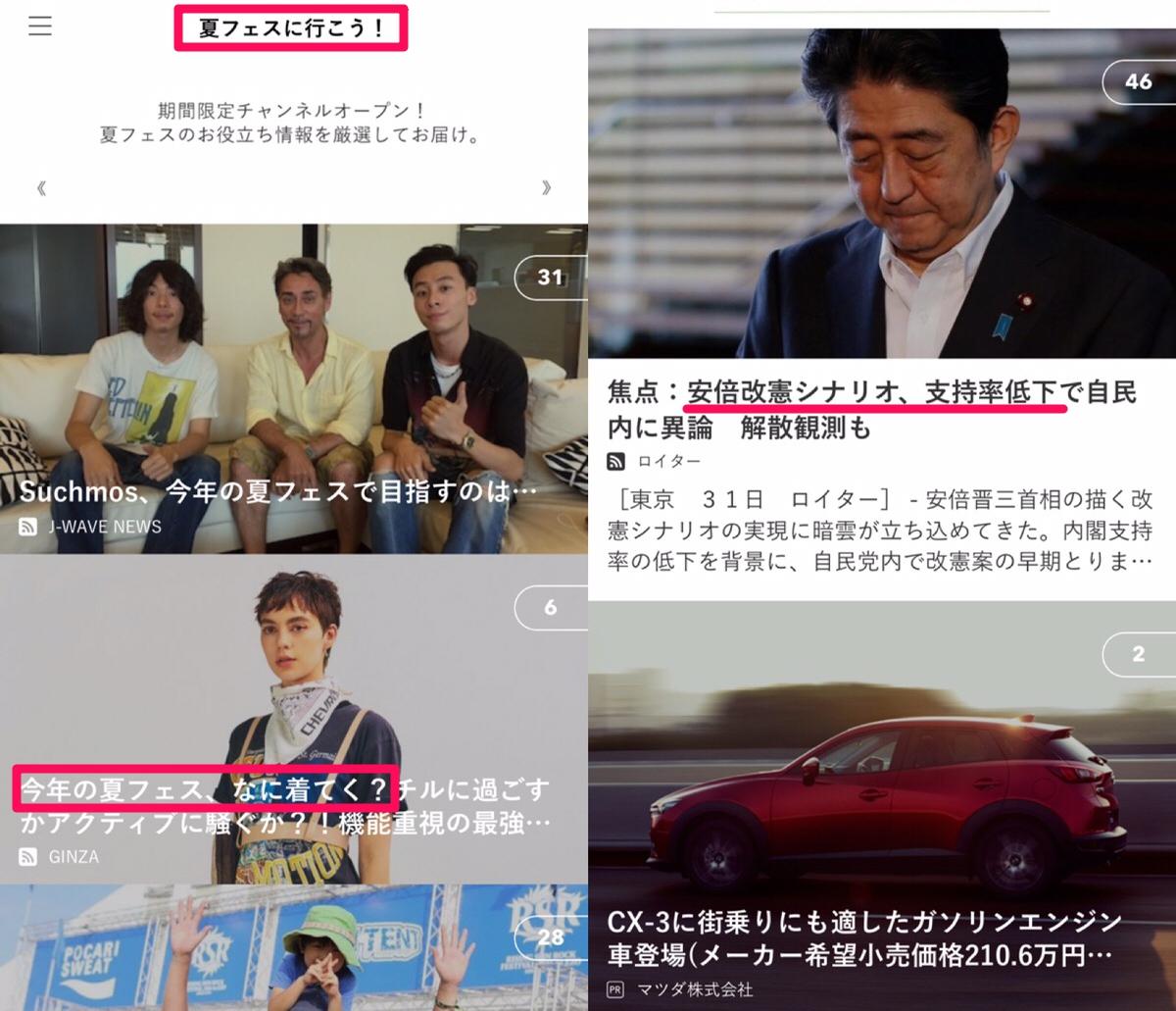 時事ネタや夏フェス情報もGET【antenna(アンテナ)】