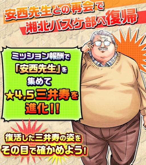 三井寿の進化素材安西先生