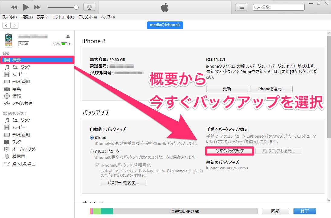 iTunesを使用してのアプリのバックアップ