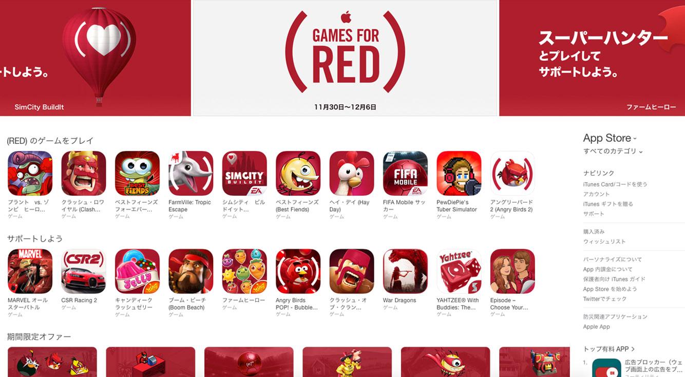 おや?App Storeが真っ赤に染まっているぞ・・・?