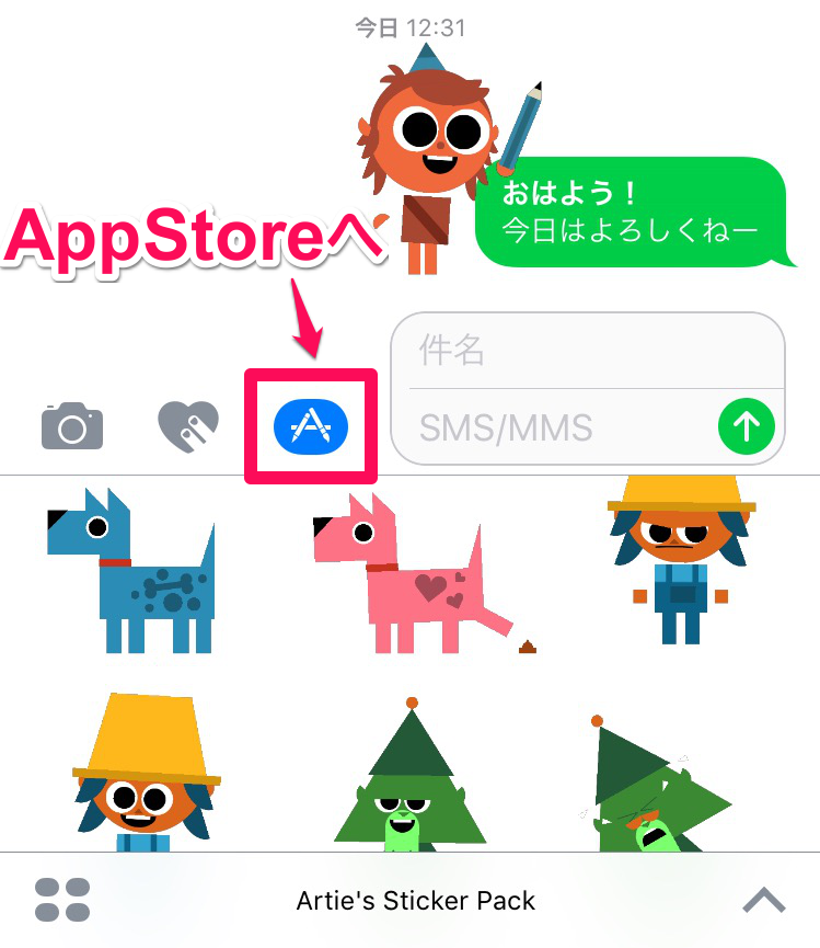 SMSステッカー