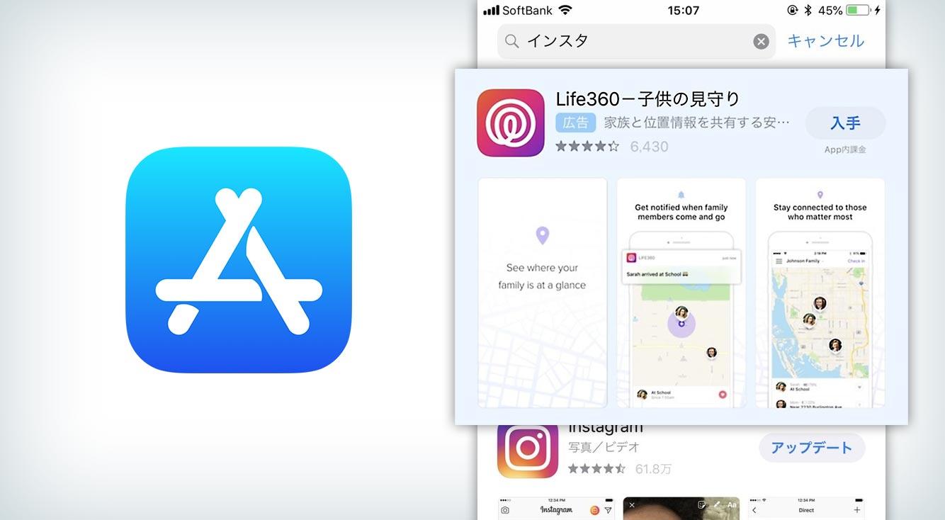AppStoreに広告が出るようになったよ。検索結果と違うアプリが表示されるけど、今まで知らなかったアプリと出会えるかも!?【Search Ads】