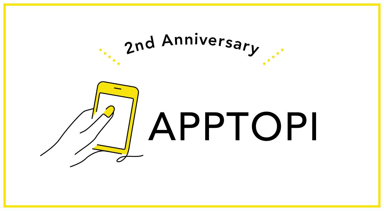【祝】APPTOPIが2周年を迎えました!