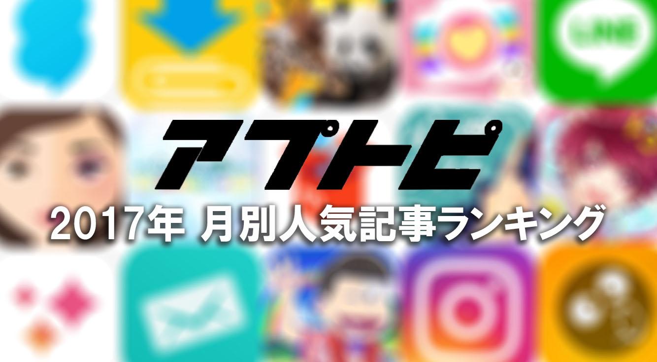 【2017年】アプトピ月別!よく読まれた人気記事まとめ☆