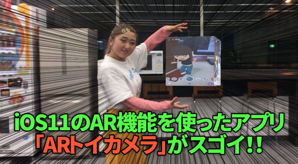 【超スゲェ】iOS11のAR機能を使ったカメラ「ARトイカメラ」がアメイジング!
