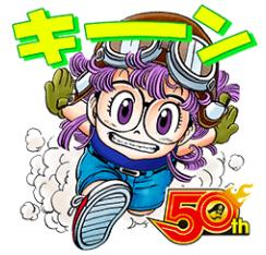 ジャンプ50周年スタンプドクタースランプアラレちゃん