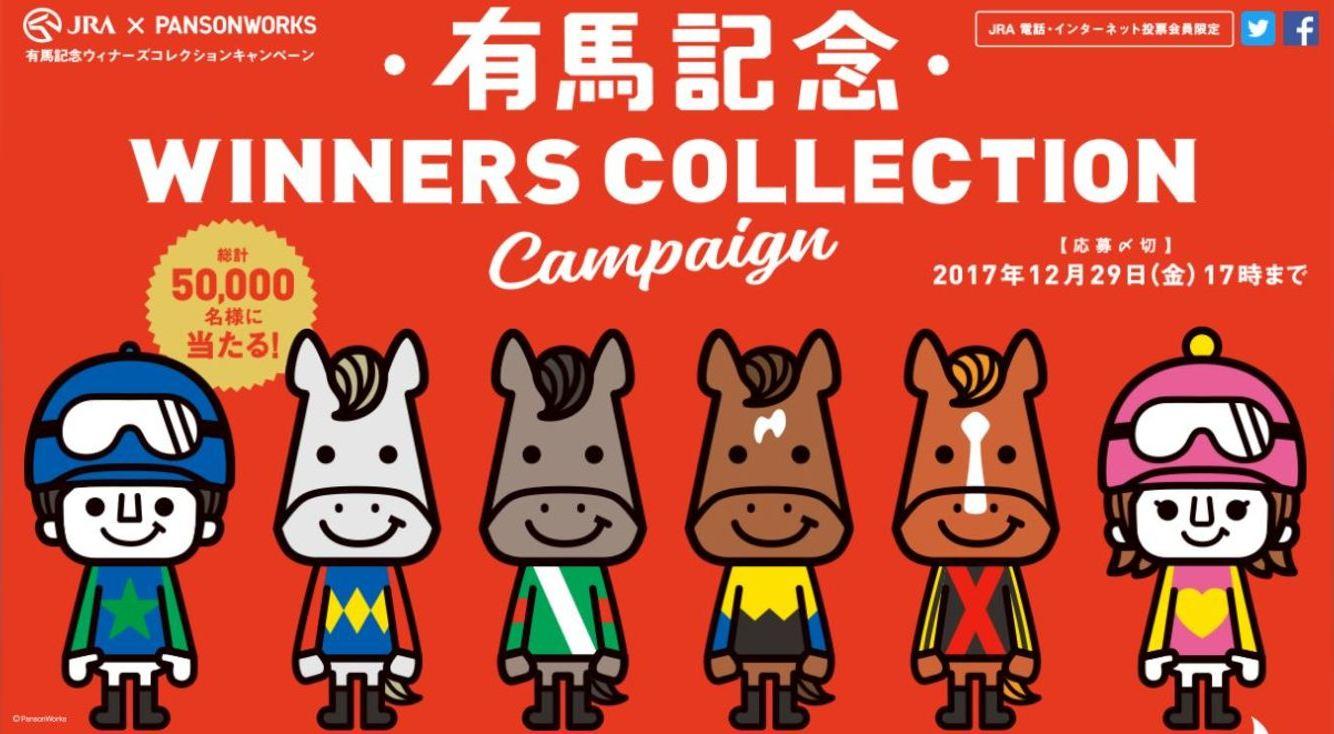 クリスマスイヴは有馬記念!競馬初心者が有馬記念について調べてみた!【有馬記念】