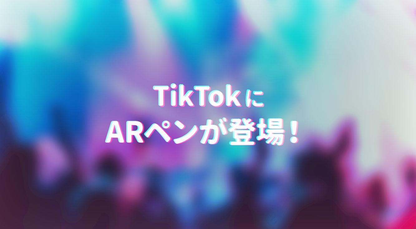 【TikTok】空間に絵や文字が描ける『ARペン』✑あなたはもう試した?【ARペン】