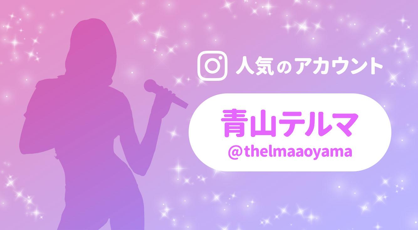 青山テルマさんのインスタアカウントがポップでオシャレ!しかもパンチが強くておもしろい!【Instagram】
