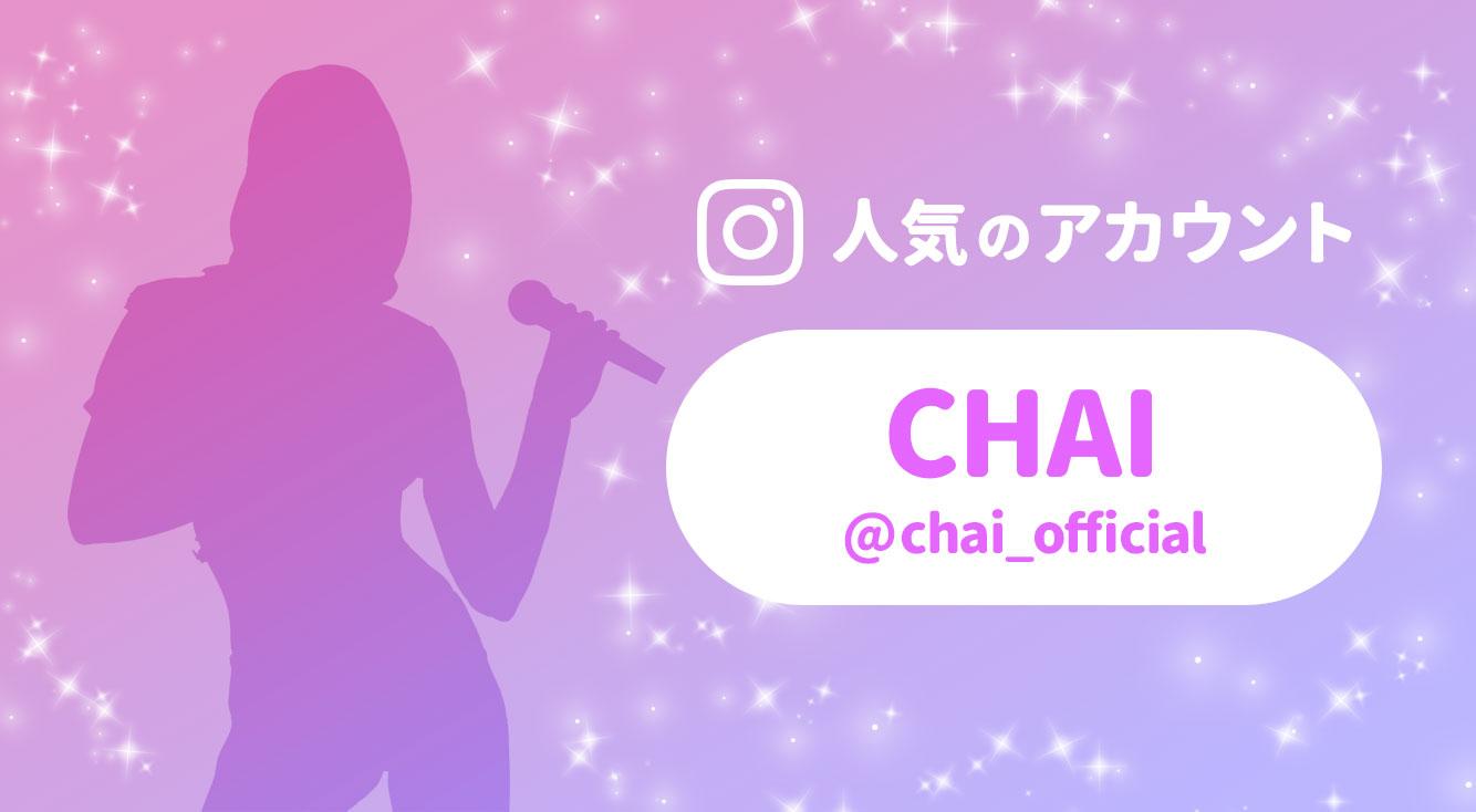 【ガールズバンド】なにもかもが規格外⁉ニュー・エキサイト・オンナバンド「CHAI(チャイ)」について調べてみた【中国人?】