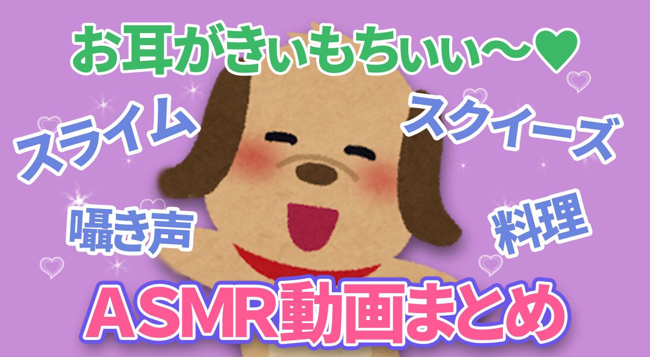 【ASMR】たまらなく気持ちいい♡音フェチ用YouTube動画まとめ