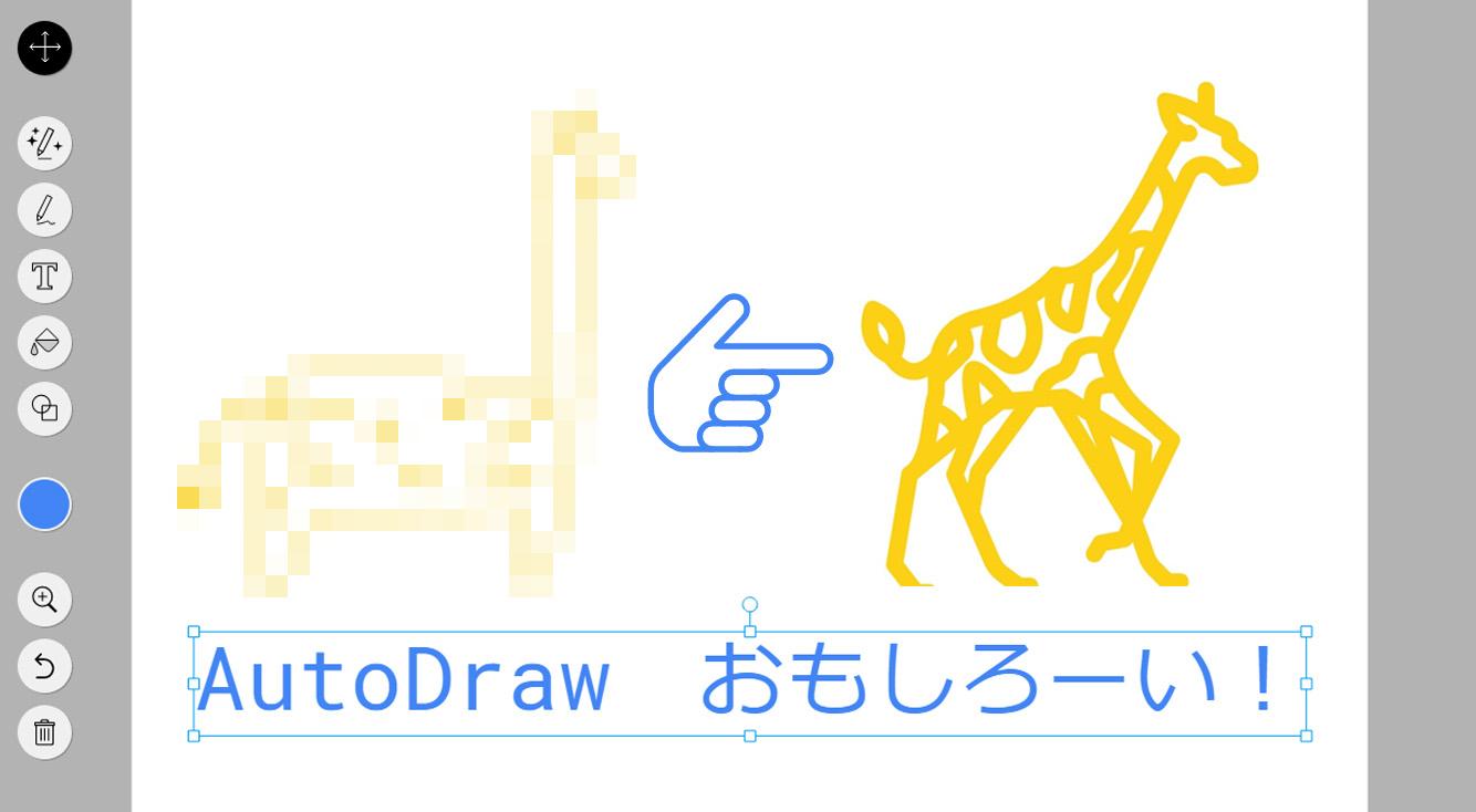 AutoDrawおもしろーい!お絵かきが苦手なお友達も大丈夫だね!