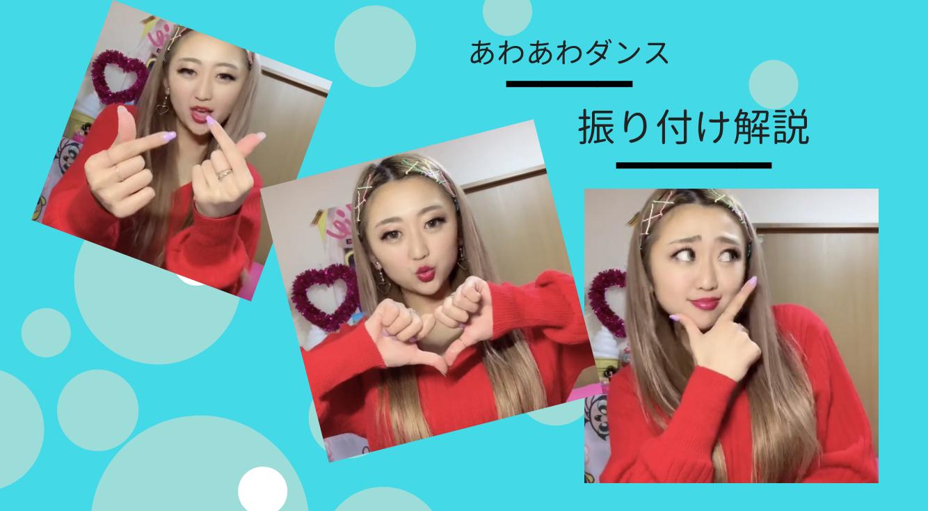 【振付師本人が解説】SKE48がやってるAWA×TikTok「#あわあわダンス」踊り方解説♡振付師はえりなっち