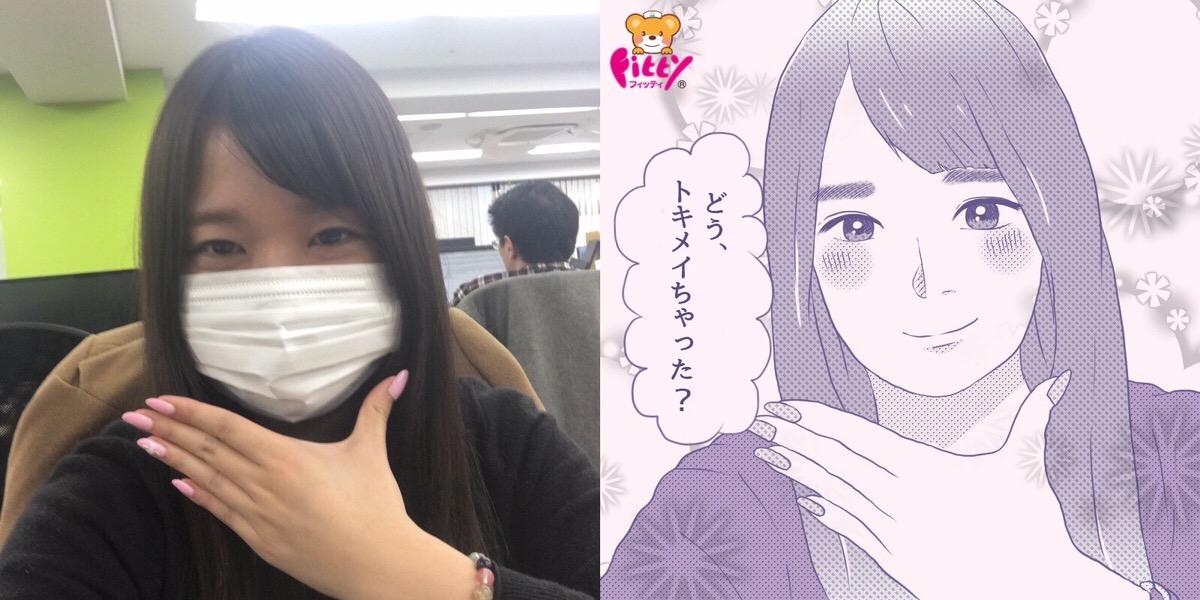 マスク美人アプトピAyami