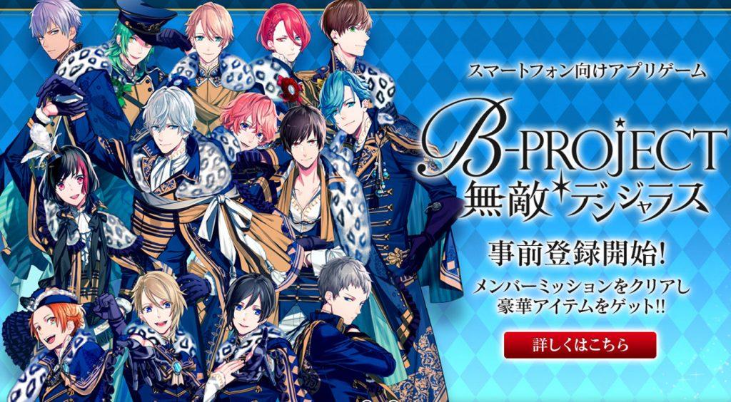 Bプロゲームアプリ『無敵*デンジャラス』の魅力をAyamiがお届け!【事前登録受付中】