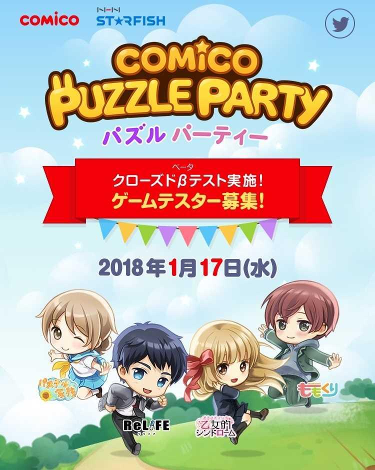 comicoパズルパーティ