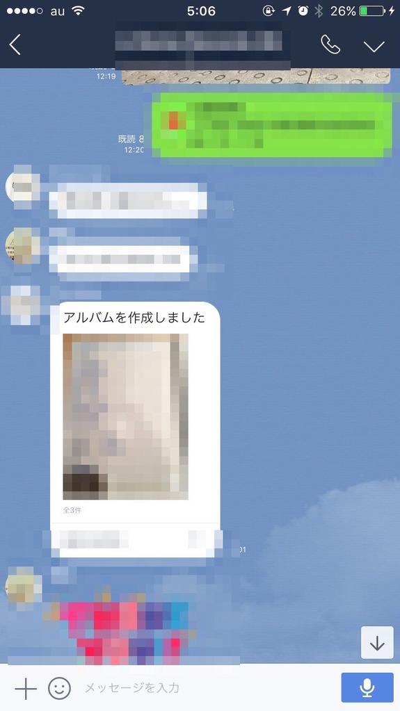 LINEのアルバムに写真を追加された通知