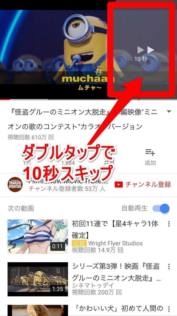 YouTubeのダブルタップで10秒スキップ機能