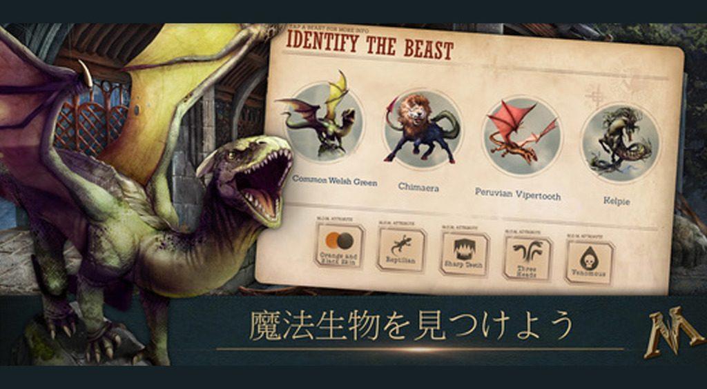 ファンタスティック・ビーストの世界にドップリ♡魔法動物を保護して謎の事件を解決しよう!