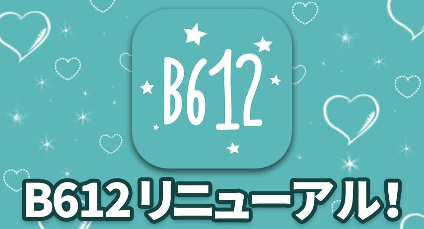 B612がリニューアル★ハンズフリーやARスタンプなどの新機能たくさん!