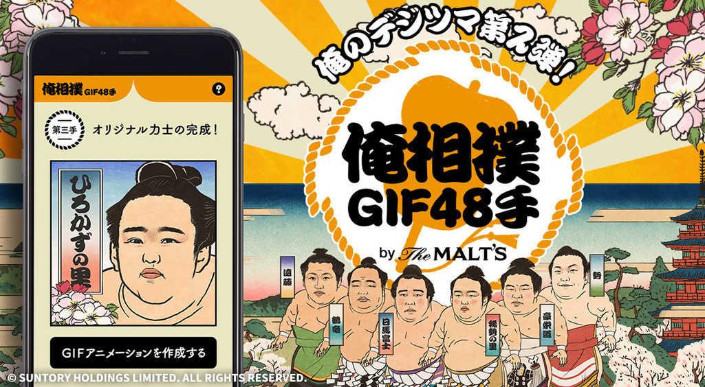 【俺相撲GIF48手】今夜はちょっぴり、ドスコイなワタシ♡サントリー ザ・モルツの似顔絵メーカーが面白いww