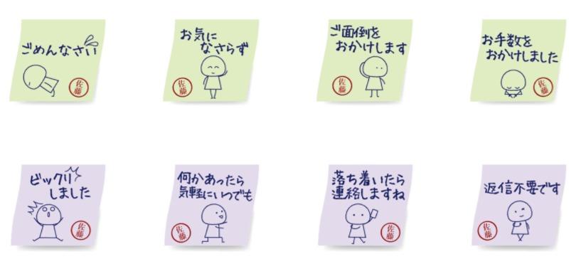 動) 佐藤限定! 風にたゆたう手書きのふせん
