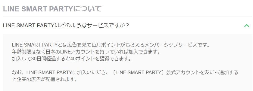 LINE SMART PARTYとは