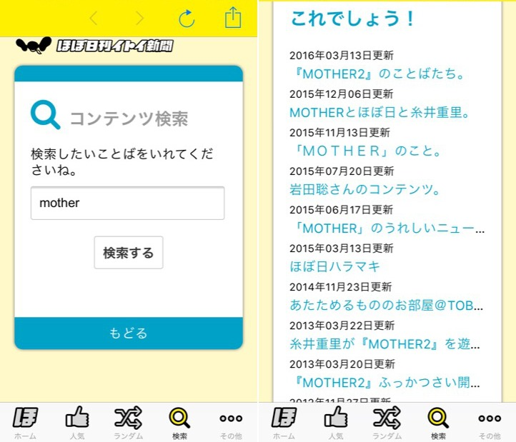 MOTHERを検索