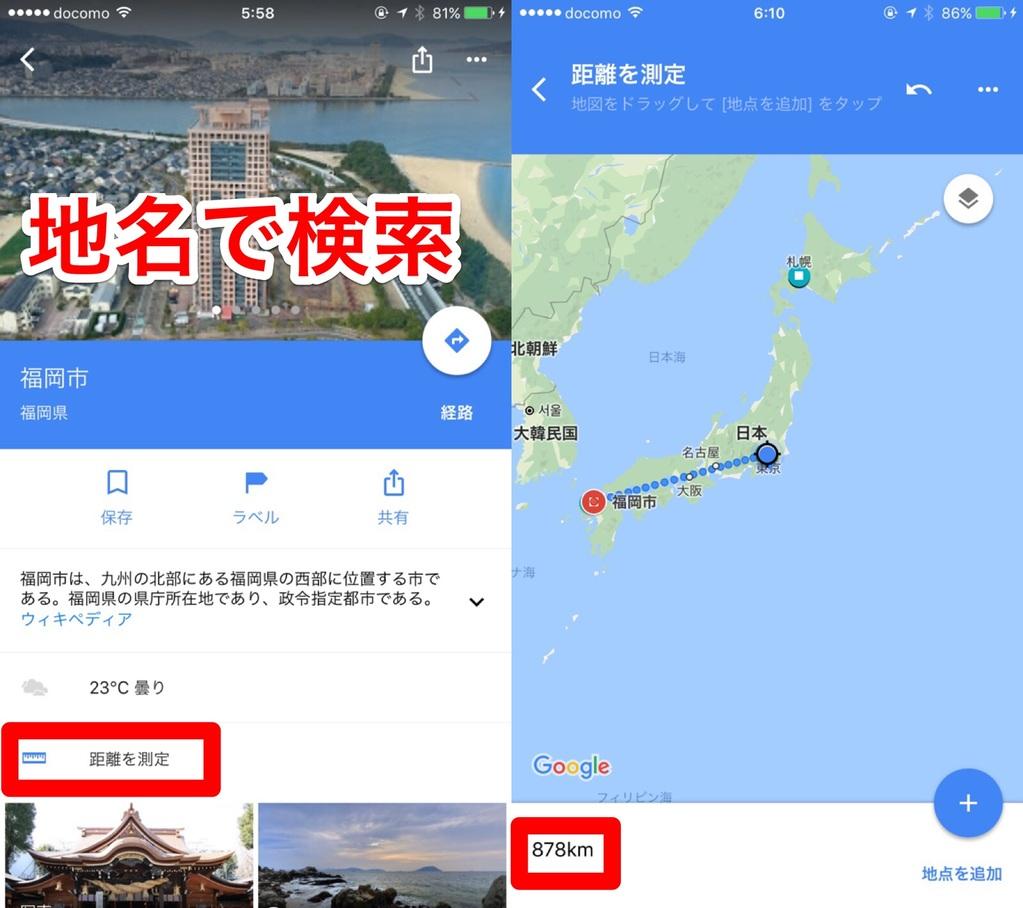 グーグルマップで福岡と東京の距離を図る方法