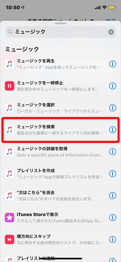 ミュージックを検索