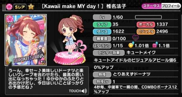 デレステSR[Kawaii make MY day!]椎名法子