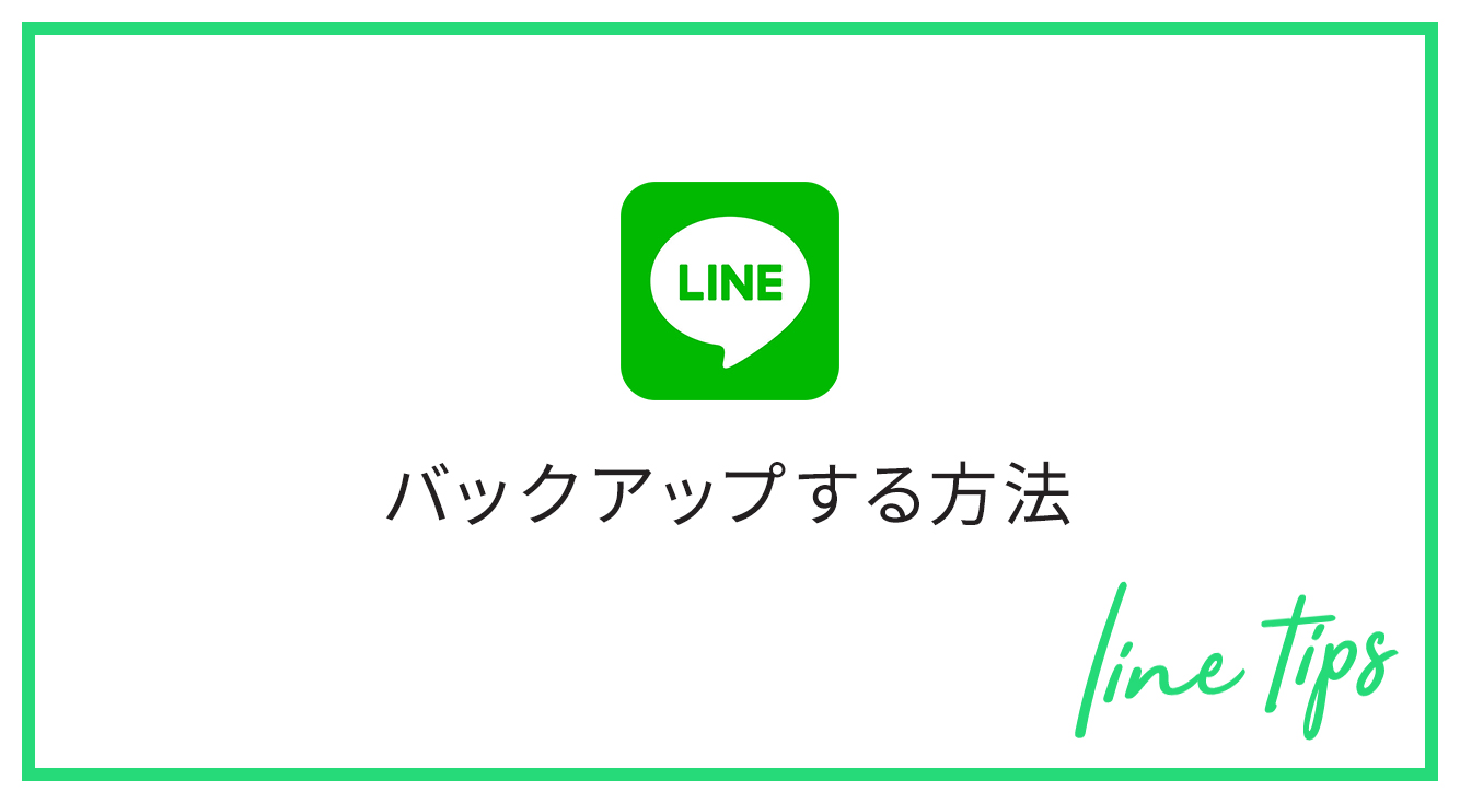 LINEトーク履歴をバックアップする方法(iPhone・Android)!上手く出来ない場合の対処法も紹介