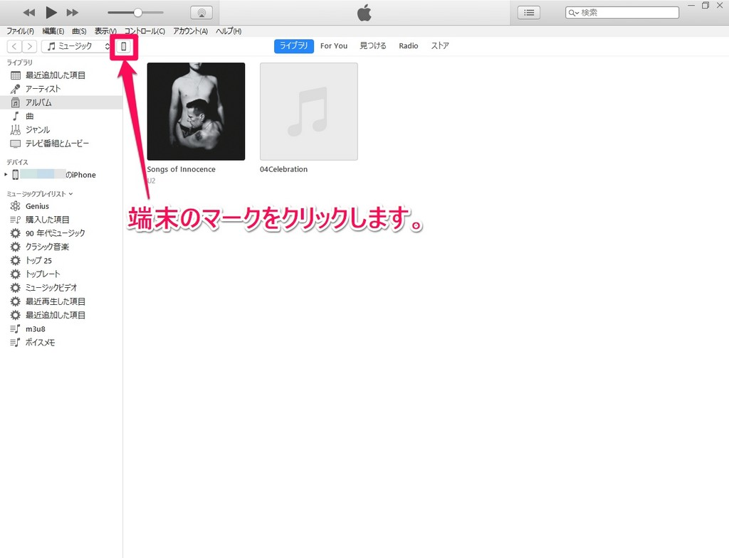 iTunesを使用してのバックアップ
