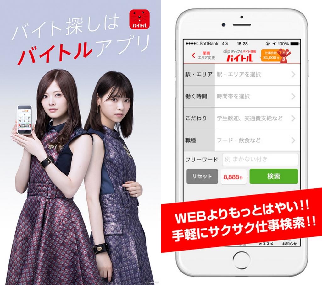 バイトルは欅坂のCMで人気のバイト探しアプリ
