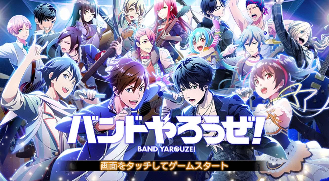 ついにこの時が…!青春リズムゲーム【バンドやろうぜ!】本格始動! :PR