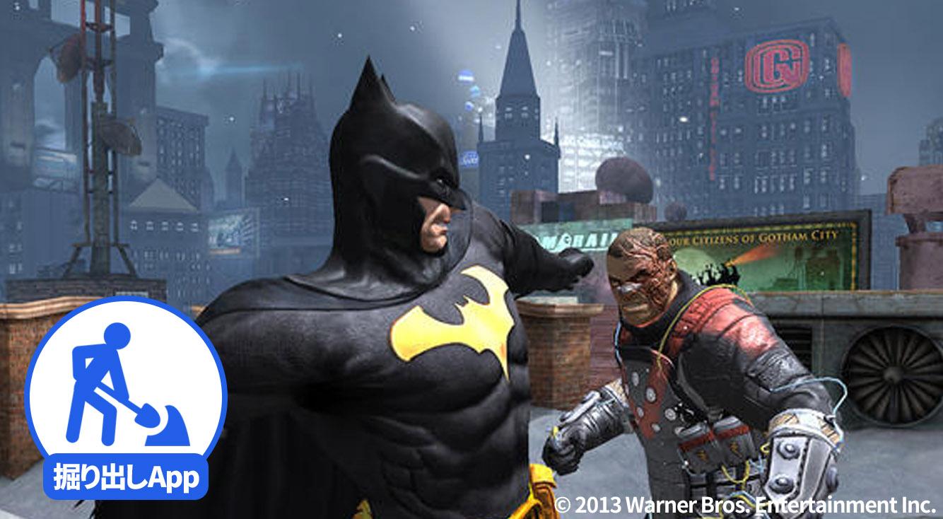 拳の痛みが伝わりそうなバットマンのパンチアクション!【掘り出しApp】