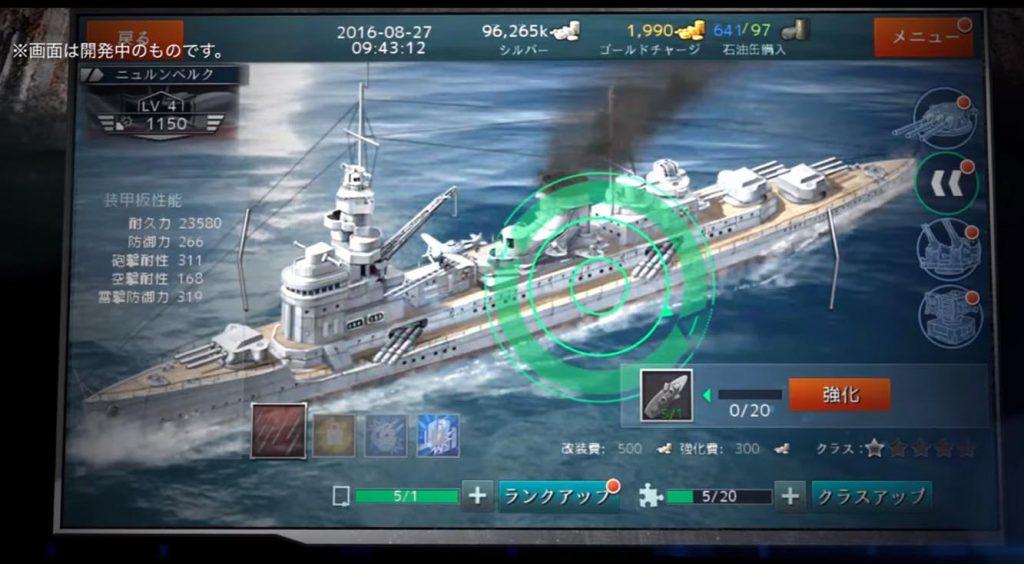 砲弾が飛び交う!海戦の臨場感満載な第二次世界大戦艦隊シミュ! :PR