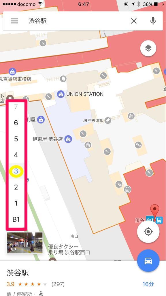 Googleマップで建物内のフロアを切り替えて表示する方法