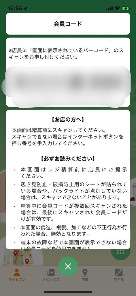 アプリ「セブンイレブン」の会員コード(バーコード)画面